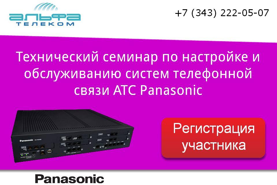 Технический семинар по настройке и обслуживанию систем телефонной связи АТС Panasonic